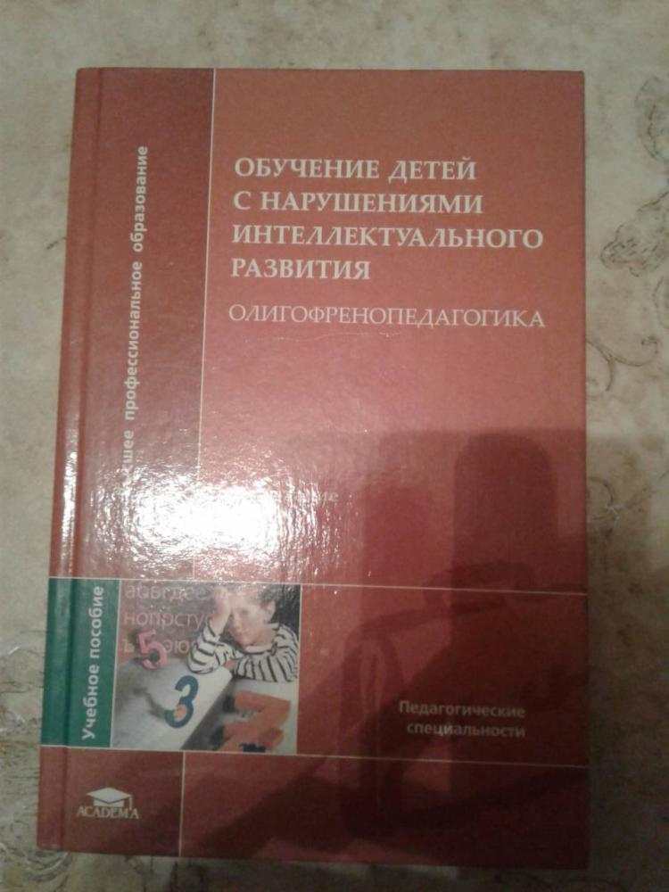 ПУЗАНОВ ОЛИГОФРЕНОПЕДАГОГИКА СКАЧАТЬ БЕСПЛАТНО